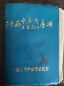 陕西中草药土、单、验方手册,(中草药478种,附图谱378幅 选方2970个)