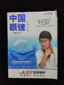 中国眼镜 科技杂志 2018.10 上半月刊   2018年 第十期上半月刊