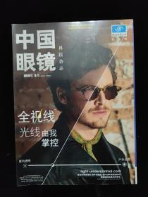 中国眼镜 科技杂志 2018.8 上半月刊   2018年 第八期上半月刊