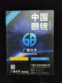 中国眼镜 科技杂志 2017.2下半月刊  2017年 第二期 下半月刊
