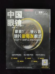 中国眼镜 科技杂志 2019.4  2019年 第四期