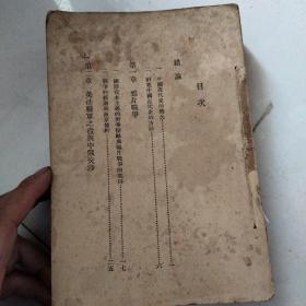 中国近世史全一册中国近代史(民国二十二年李鼎声)
