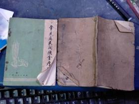 民国左右·新出秦雪梅(绣像)三元记(卷一)