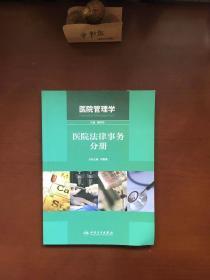 医院管理学:医院法律事务分册