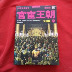 官宦王朝3(南宋卷大结局)