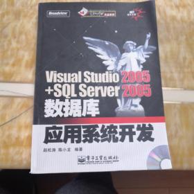 Visual Studio十SQLServer2005数据库        应用系统开发