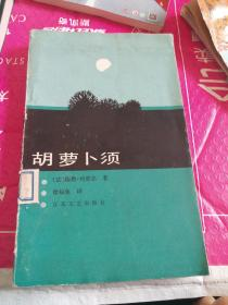 胡萝卜须:外国散文丛书 第一辑