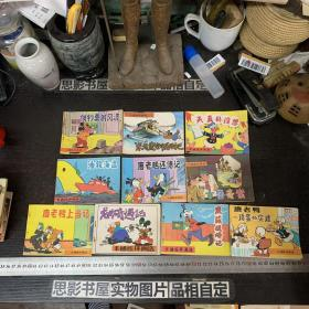 卡通连环画选【10册合售 一版2印 详情见图片】