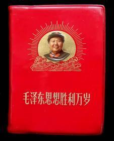 毛泽东思想胜利万岁海浪头像版本(95品)