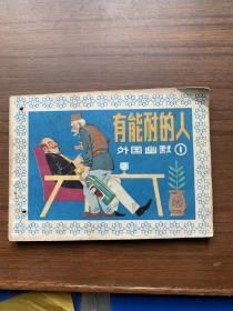 有能耐的人(连环画)1983年上海人民美术出版社