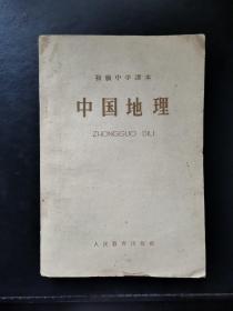 老课本 初级中学课本 中国地理