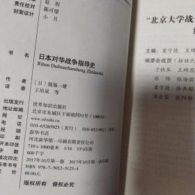 日本对华战争指导史