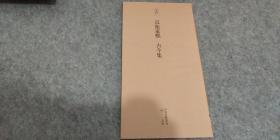 日本原版  《日本名迹丛刊  近位家熙 古今集》二玄社出版