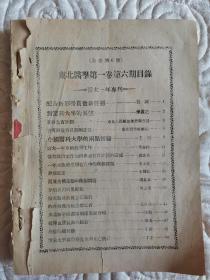 东北医学.第一卷.第六期(医大一年专刊).第二卷.第一期合刊