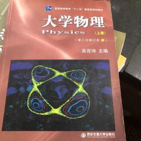 大学物理.上册