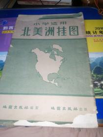 小学适用北美洲挂图1959年10月第一版五印