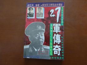 27军传奇:聂凤智与27军征战纪实