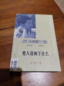 中国小说50强:男人还剩下什么