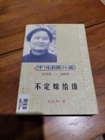 中国小说50强:不定嫁给谁