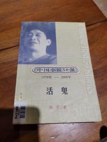 中国小说50强:活鬼
