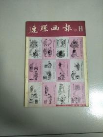 老杂志 连环画报 1981年第9期 书边有钉孔 参看图片