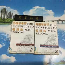 正版现货  外国学者评毛泽东(第二卷):从奠基者到