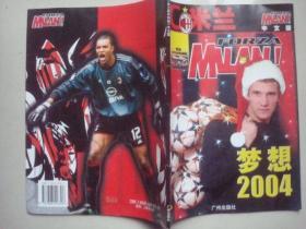 Ac米兰梦想2004中文版