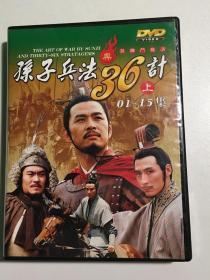孙子兵法与三十六计  连续剧  dvd  电视剧 3碟 仇永力 杨洪武 2d9+1d5