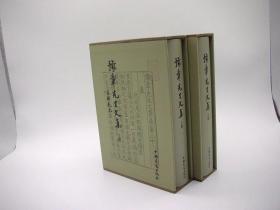 豫章先生文集(宋本影印精装两册)详情见图 珍稀图书