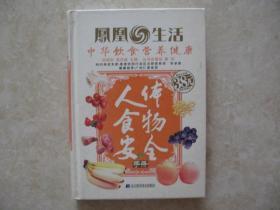 人体食物安全手册(凤凰生活.中华饮食营养健康丛书)