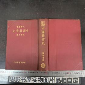 大学丛书《中国教育史》 精装本 民国25年再版【仔细检查无章无字迹】【货号32352】