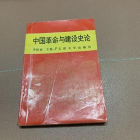 中国革命与建设史论