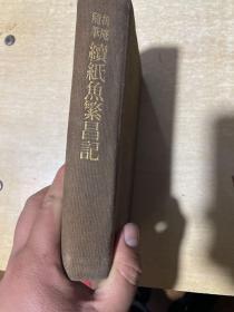 续纸鱼繁昌记 鲁庵随笔  1934年 出版1000册编号677号!
