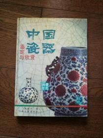 中国瓷器鉴定与欣赏