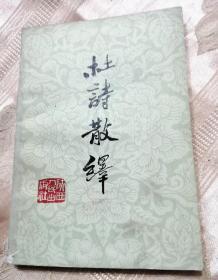 杜诗散绎(1979一版一印)