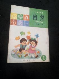 全彩色小学课本:自然(一年级上册)