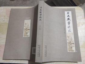历史教学论丛(作者签赠本   小16开)
