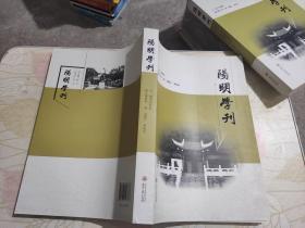 阳明学刊  第八辑  (小16开)