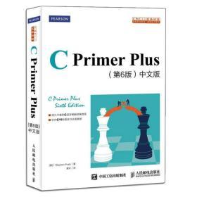 全新正版C Primer Plus 中文版 第6版 第六版 C语言从入门到精通 c语言程序设计现代方法 C语言编程技巧 C语言初学者书 C语言图书籍