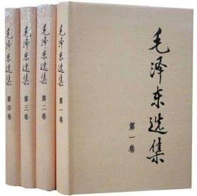 全新正版毛泽东选集(第4卷)(精)精装正版1-4卷人民出版社