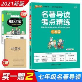 全新正版2021版PASS绿卡图书名著导读考点精练七年级(全一册)初一7年级语文阅读书目编写高效专项训练 中考名著考点突破同步解读导学导练