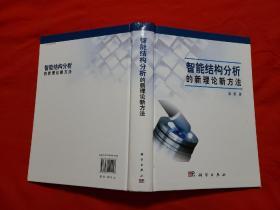 智能结构分析的新理论新方法【2014年1版1印,封面有损,边角磨损如图】
