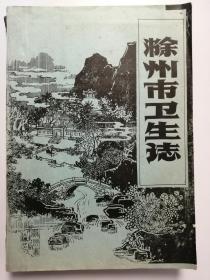 滁州市卫生志(油印本)