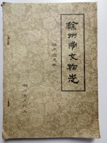 滁州市文物志(油印本)征求意见稿