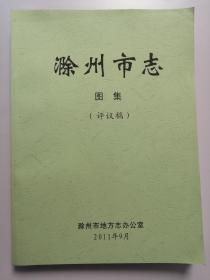 滁州志   图集(评议稿)