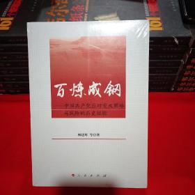 百炼成钢——中国共产党应对重大困难与风险的历史经验