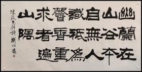 中国书法家协会副主席【刘炳森】书法
