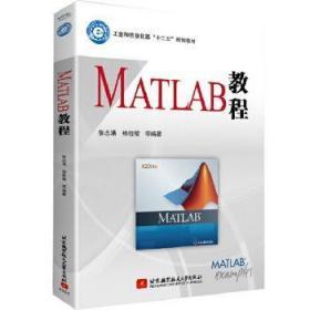 全新正版MATLAB教程