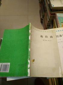 汉译世界学术名著丛书:论自由