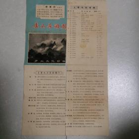 庐山导游图(带毛泽东诗词)